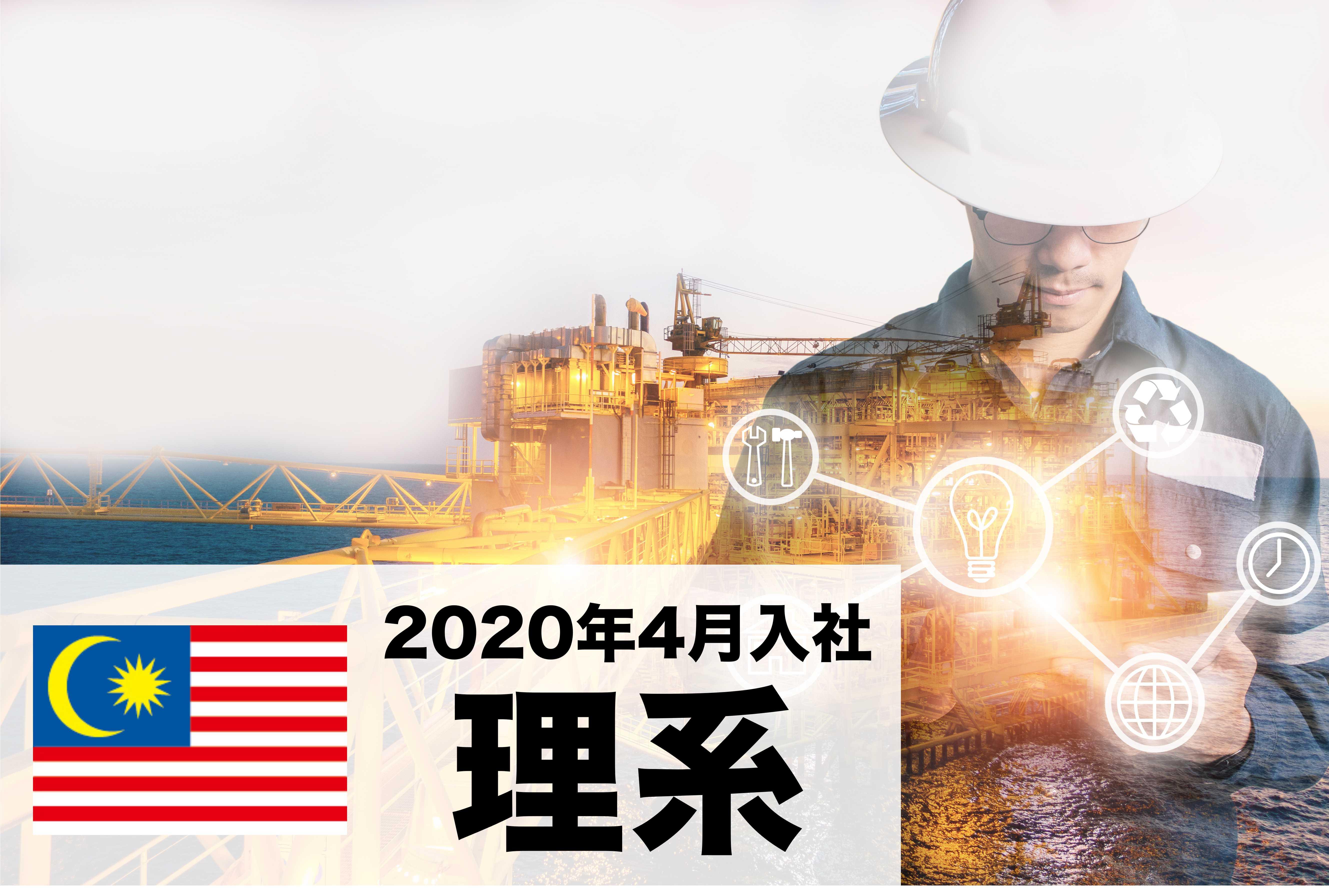 【マレー語x中国語】2020年4月入社  / 国内大手電機メーカー企業の環境事業で技術者を募集!