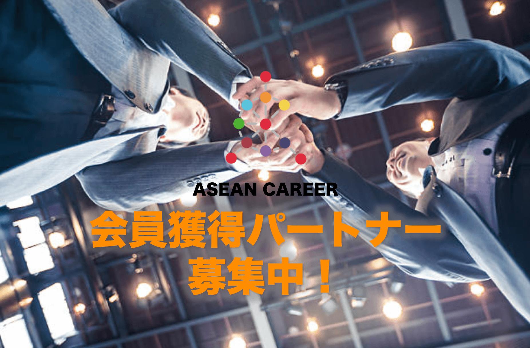 """【SmartPhone持ってればOK】2020年に卒業予定の学生に""""ASEAN CAREER""""を紹介する簡単アルバイト★"""