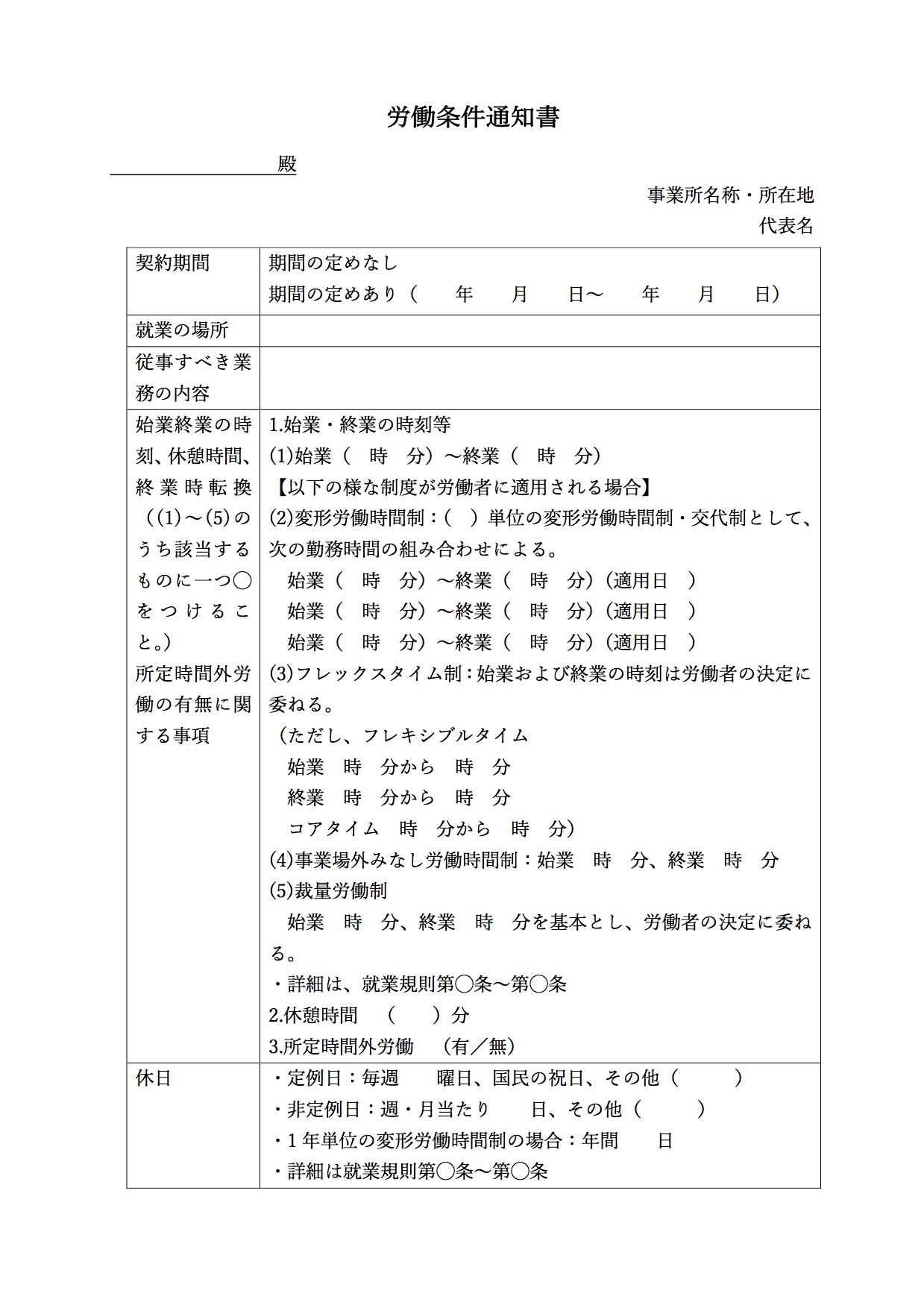 労働条件通知書1