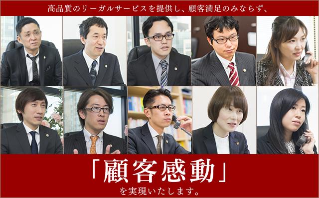 弁護士法人ALG&Associates大阪支部