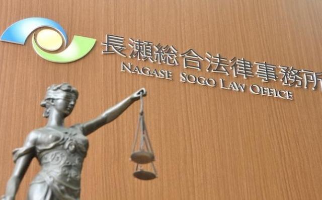弁護士法人長瀬総合法律事務所日立支所
