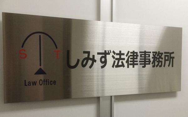 しみず法律事務所