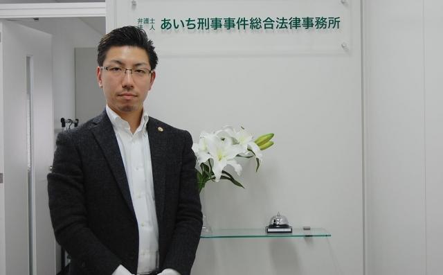 弁護士法人あいち刑事事件総合法律事務所名古屋本部