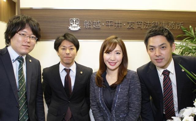 弁護士法人船越・平井・友岡法律事務所