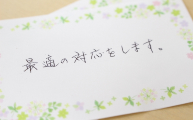 「最適な対応をします」と書かれた直筆のメッセージカード
