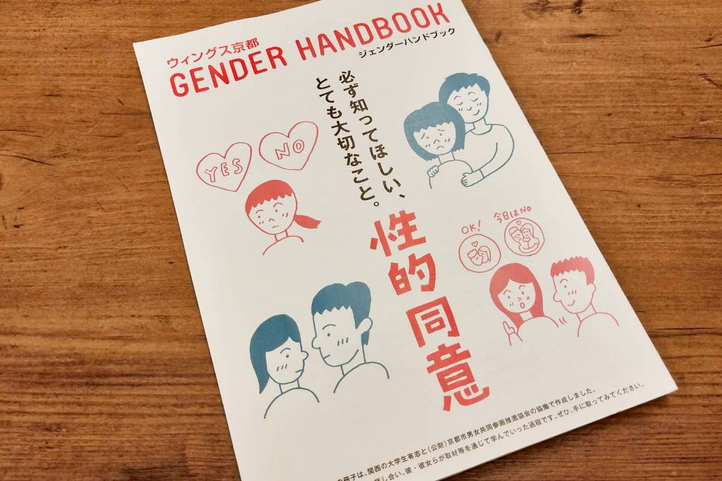 性的同意の冊子