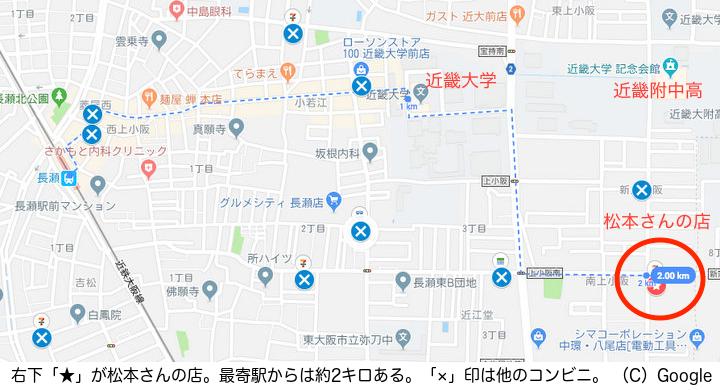 松本さんの店の周辺地図