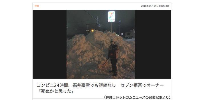 セブン福井豪雪