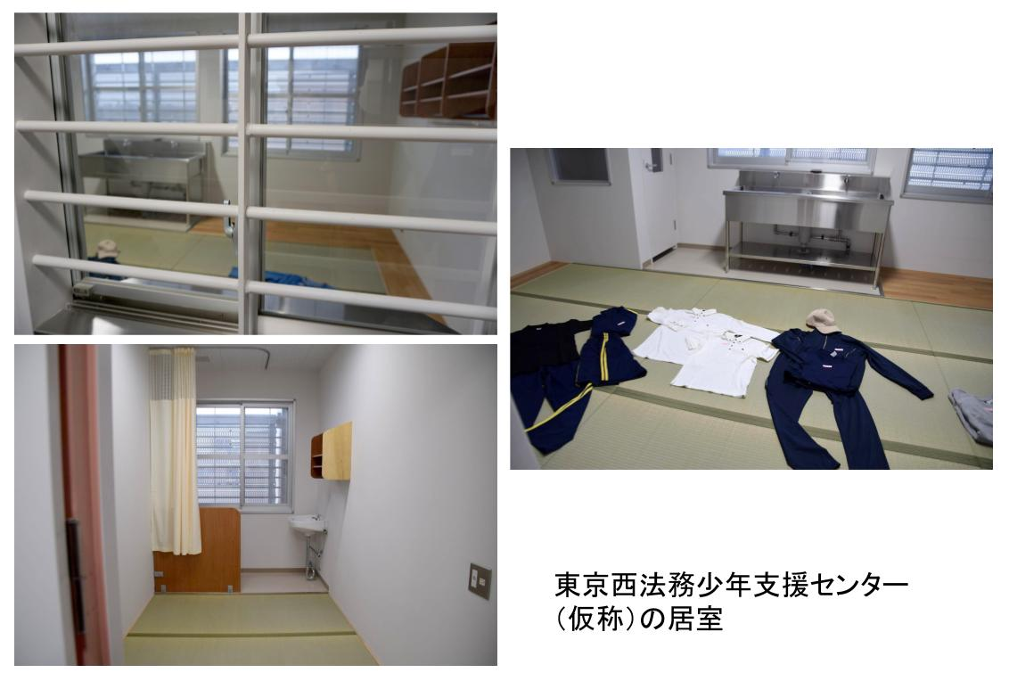 東京西法務少年支援センターの居室