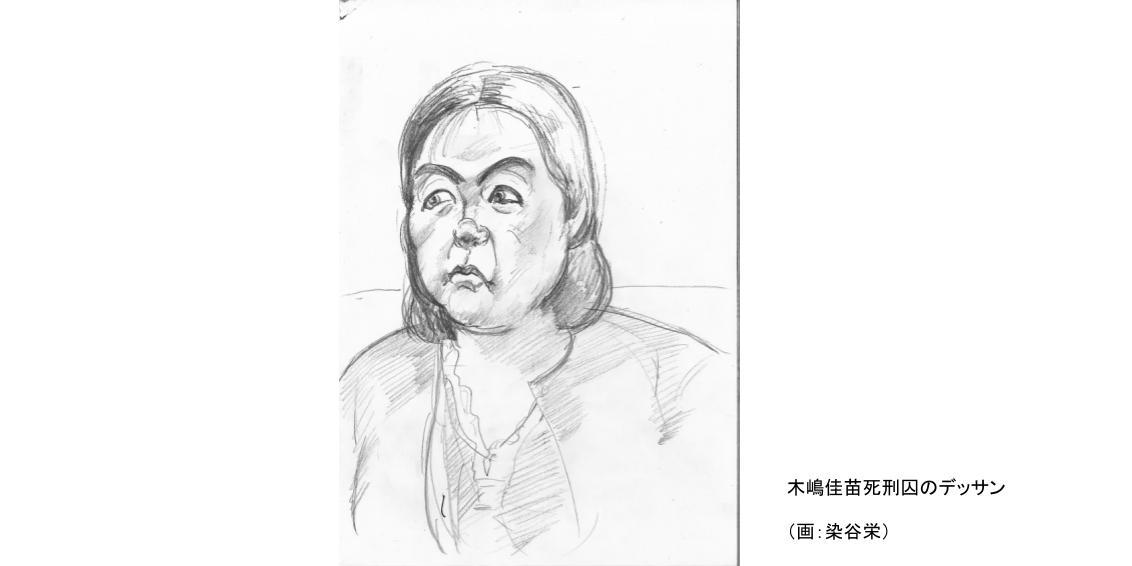 画:染谷栄