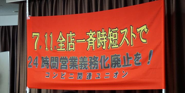 記者会見で掲げられた横断幕(5月23日、編集部撮影、東京都内)