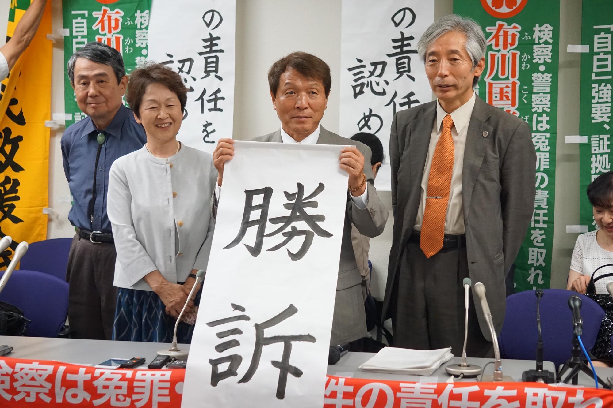 勝訴を喜ぶ桜井さん夫妻ら(2019年5月27日、編集部撮影、弁護士会館)