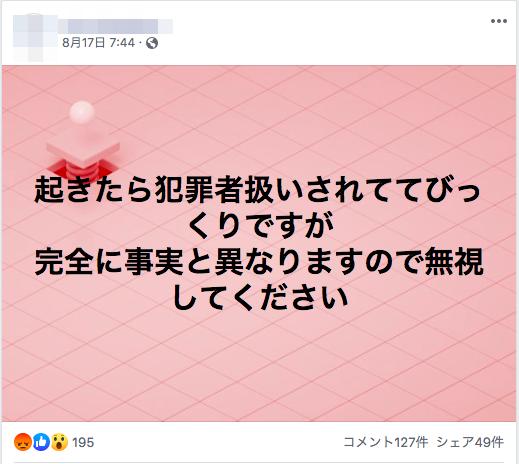 女性が17日朝に自身のFacebookにした投稿