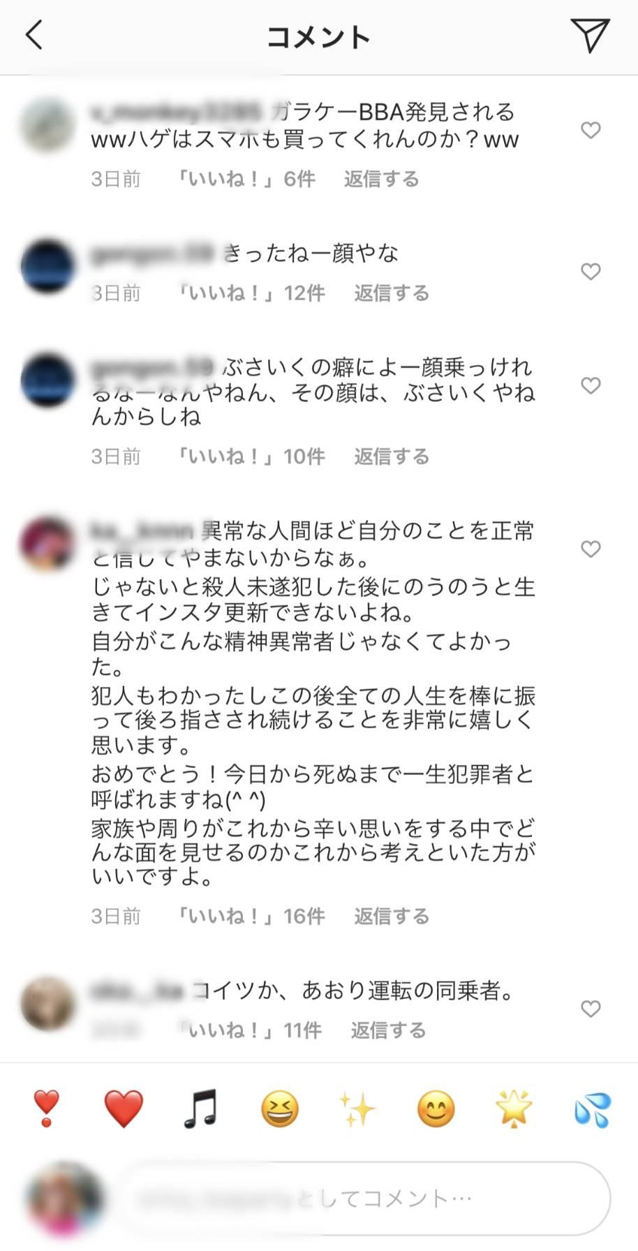女性のインスタグラムのコメント欄に殺到した誹謗中傷