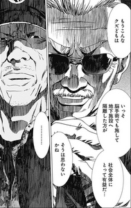 筒井さんは絵面だけで判断されたと訴える/『マンホール』より(c)筒井哲也/集英社