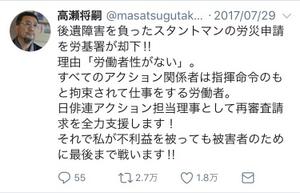 高瀬氏のツイートは2.7万回以上RTされた