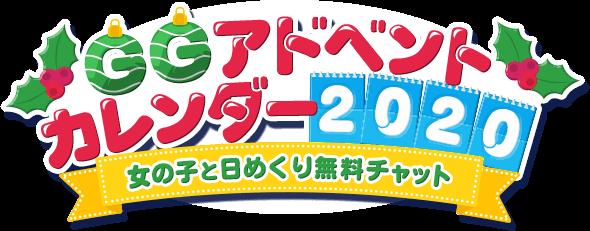 GGアドベントカレンダー2020