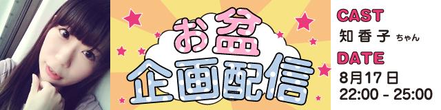 知香子ちゃん企画