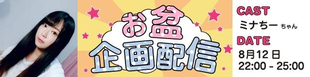 ミナちーちゃん企画