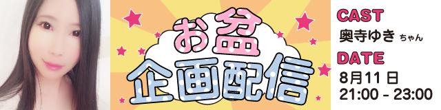 奥寺ゆきちゃん企画