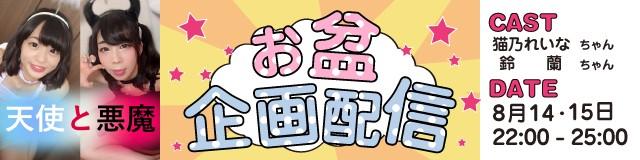猫&鈴ちゃん企画