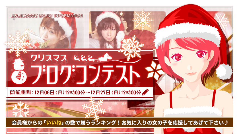 【中間発表】クリスマスブログコンテスト2017!