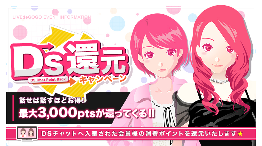 DS還元キャンペーン