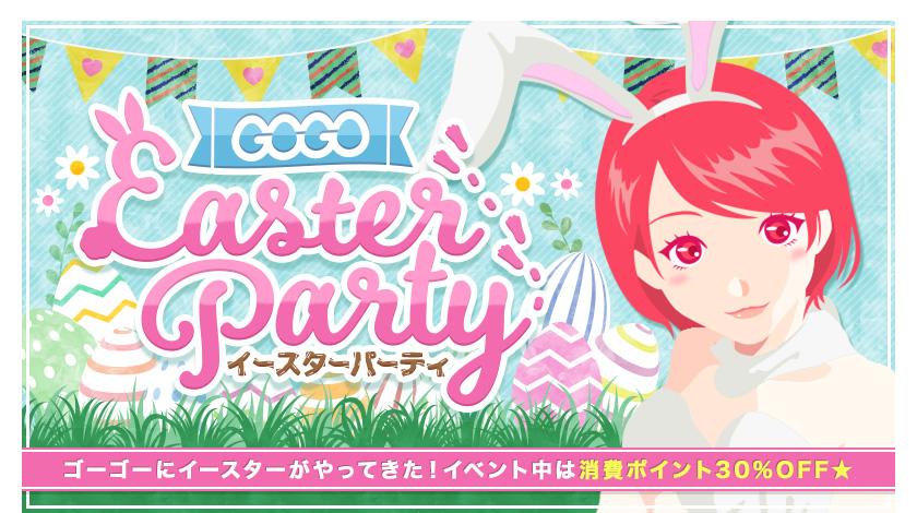 GOGOイースターパーティー