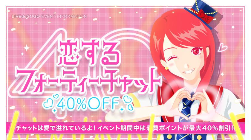 恋するフォーティーチャット40%OFF
