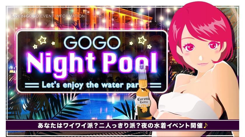 GOGO Night Pool