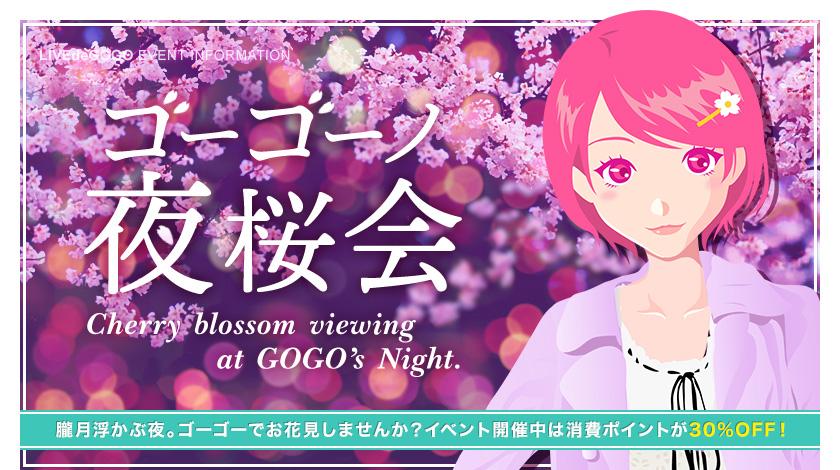 ゴーゴーノ夜桜会