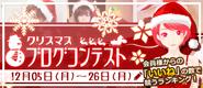 クリスマスブログコンテスト