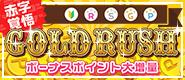 完全復活祭【GOLD RUSH】Week!!