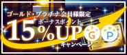 �ܡ��ʥ��ݥ����15%UP