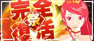 ライブでゴーゴー完全復活祭5日(月)〜11日(日)