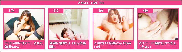 www.angel-live.com