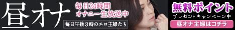 2ちゃんねるなど口コミ掲示板で大人気の人妻熟女専門ライブチャット「チャットピア」を2600円分のお試し無料体験してみる
