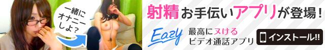 素人のふつうの女性があなたのオナニーをお手伝いするスマホのアプリ「EAZY」