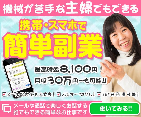 【高収入ライブチャットバイト】在宅でお仕事!ファム