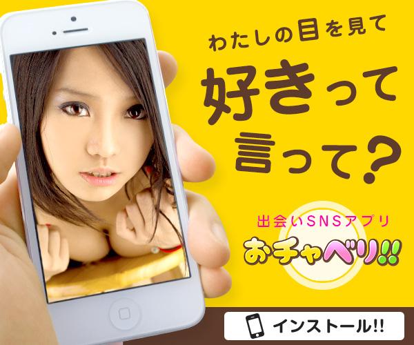 おチャベリチャットアプリiPhone iOS android