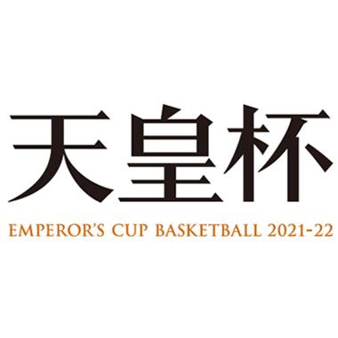 第97回天皇杯全日本バスケットボール選手権大会