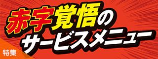 金沢_赤字覚悟_181003