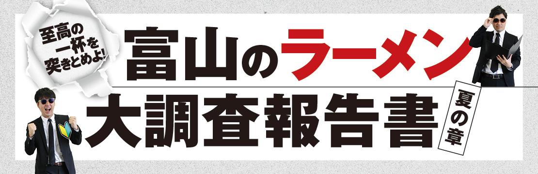 至高の一杯を突きとめよ! 富山のラーメン大調査報告書【夏の章】