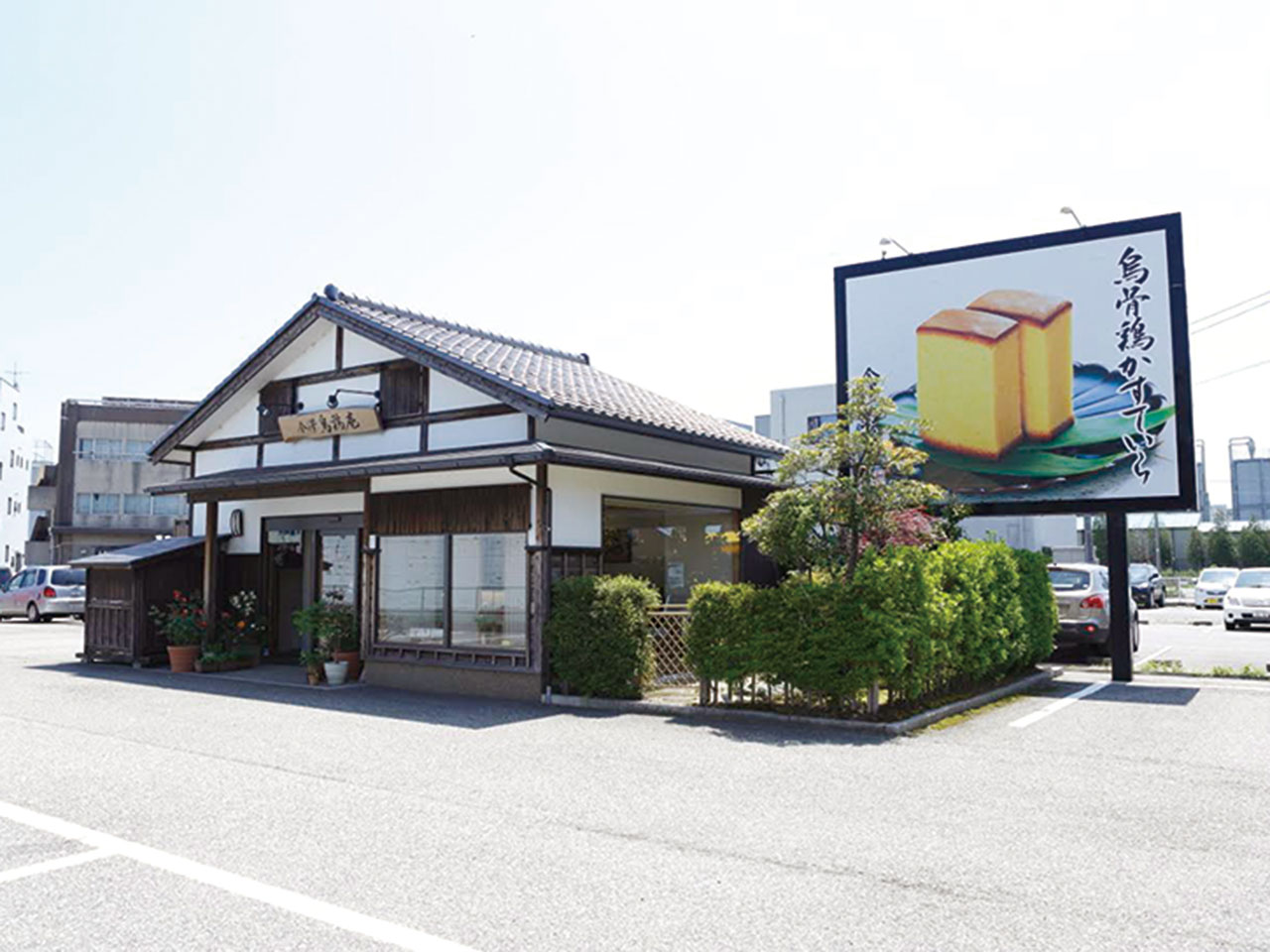烏鶏庵 本店のイメージ