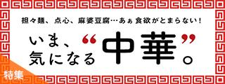"""担々麺、点心、麻婆豆腐…あぁ食欲がとまらない!いま、気になる""""中華""""。"""