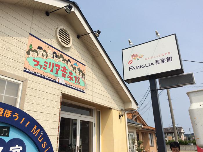 ファミリア音楽館_外観