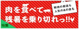 肉を食べて残暑を乗り切れ_TJ190821