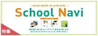 SCHOOL NAVI