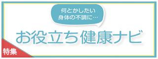 お役立ち健康ナビ_160831