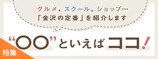 """グルメ、スクール、ショップ… 「金沢の定番」を紹介します """"◯◯""""といえばココ!"""